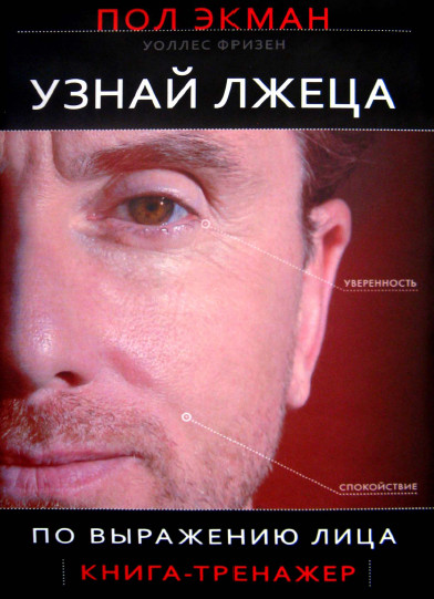 Узнай лжеца по выражению лица. Пол Экман (2010) PDF