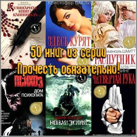 50 ���� �� ����� ���������� �������� ����������! (2009-2010)